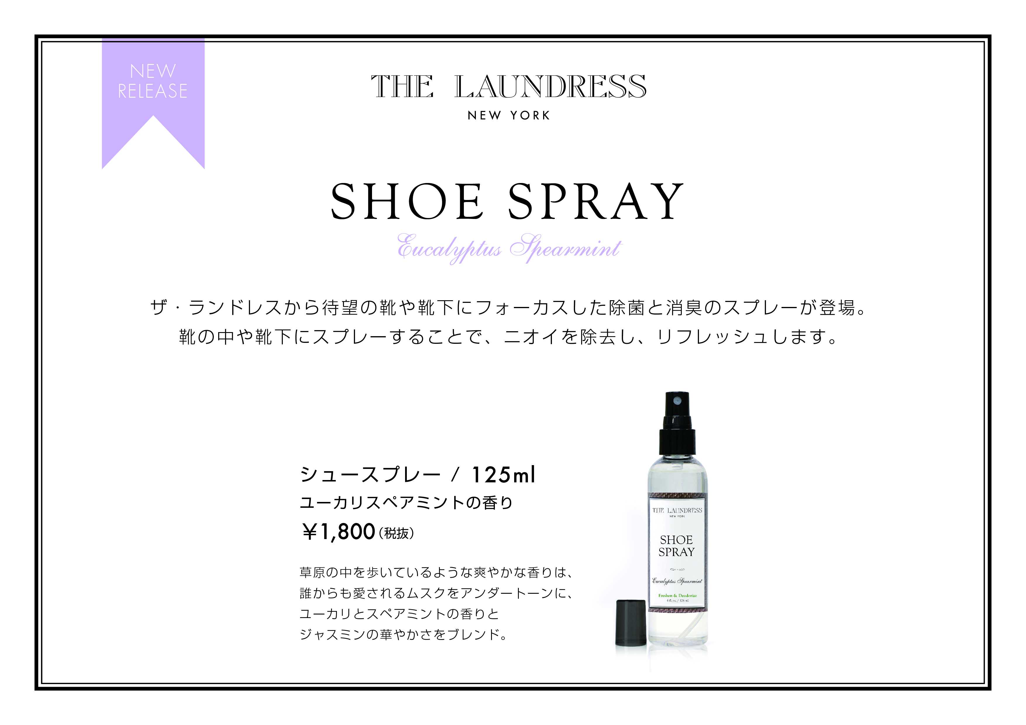 LAUNDRESS Shoes SPRAY  on sale…