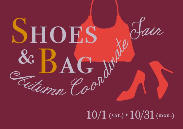 shoes_bag_fair