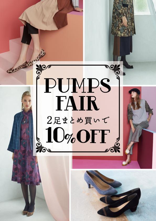 秋のPUMPS Fair 開催中!!