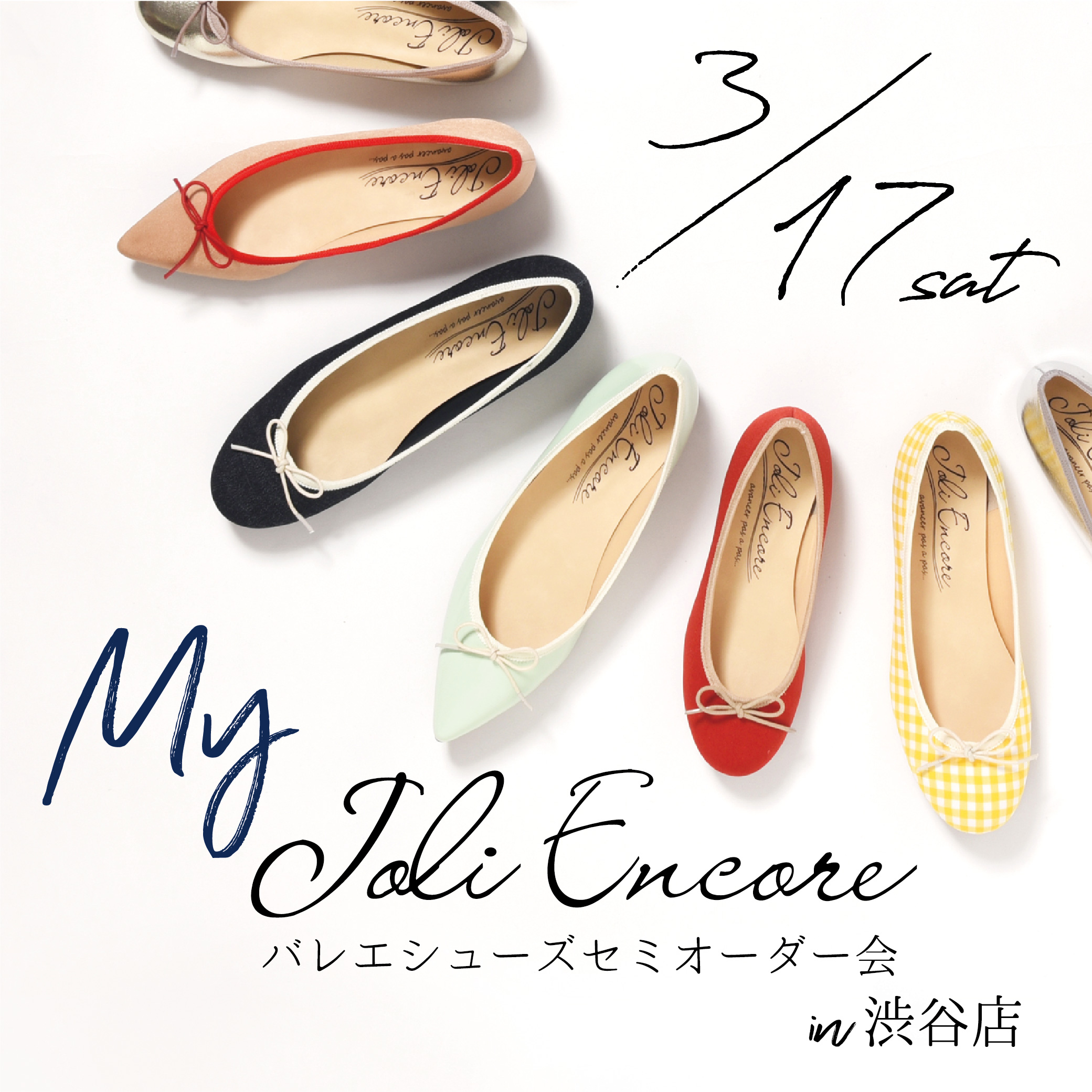 My JOLI ENCORE -バレエシューズセミオーダー会- in 渋谷店