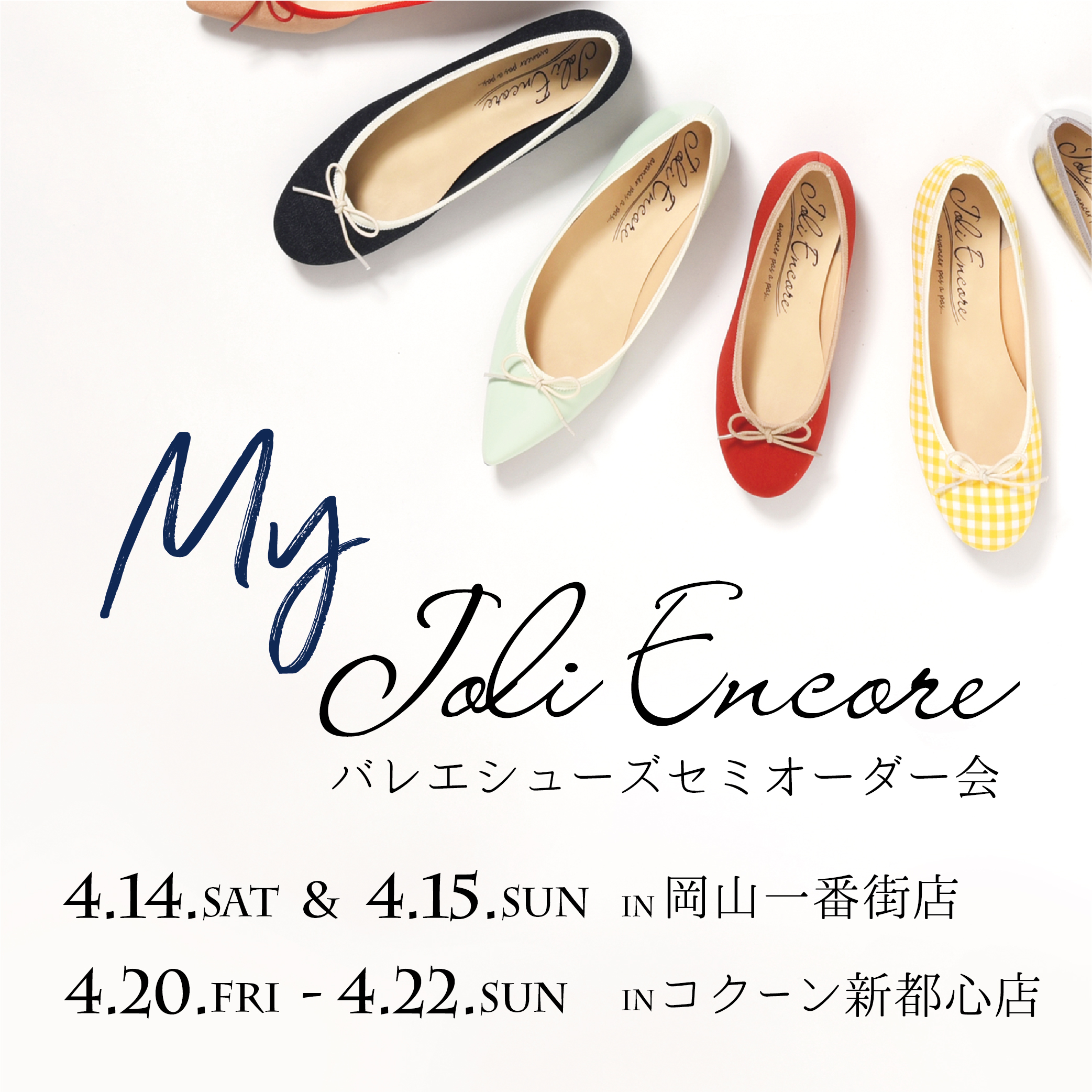 My JOLI ENCORE -バレエシューズセミオーダー会 in 岡山&さいたま新都心-