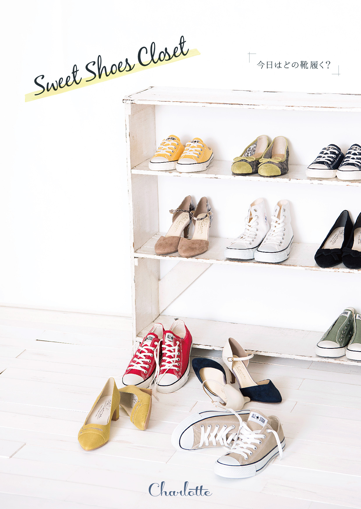 Sweet shoes closet