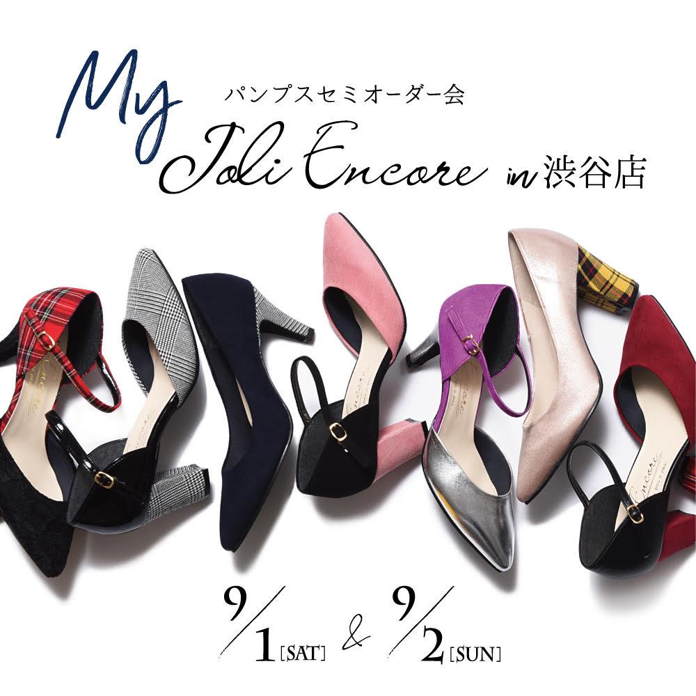 My JOLI ENCORE -パンプスセミオーダー会 in Charlotte渋谷店