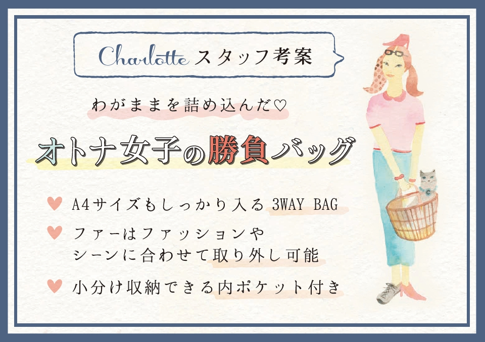 Charlotteスタッフ考案 わがままを詰め込んだ♥ オトナ女子の勝負バッグ