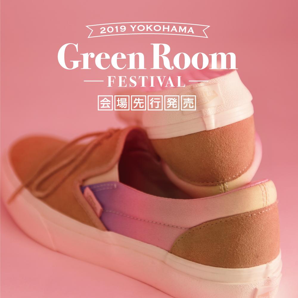 【VANS】Greenroom Fes 会場先行発売