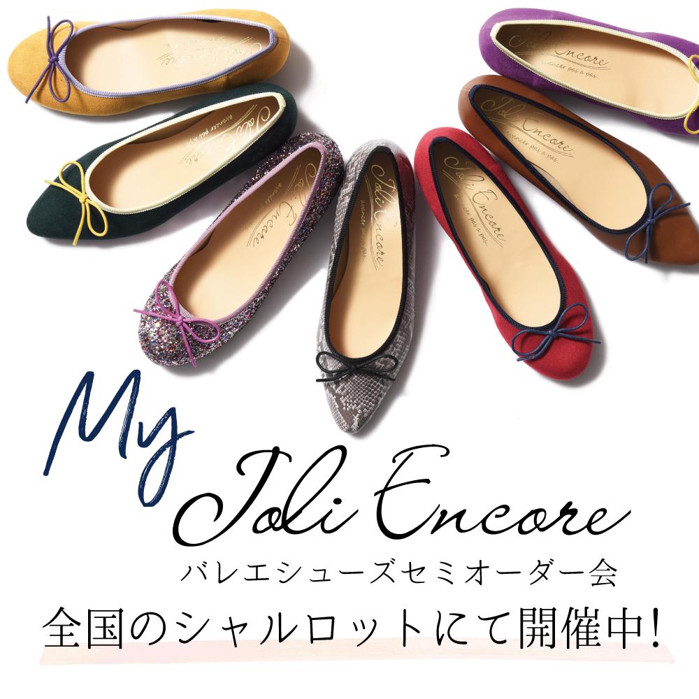 """My Joli Encore"" バレエパンプス セミオーダー"