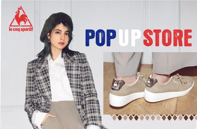 Le Coq POP UP イベント開催中!