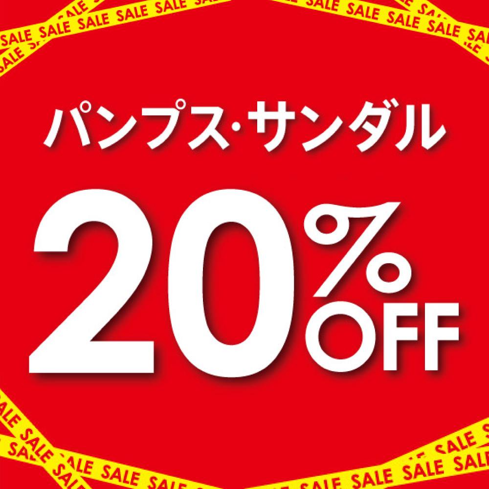 パンプス・サンダル(SALE品・定番商品)20%OFF
