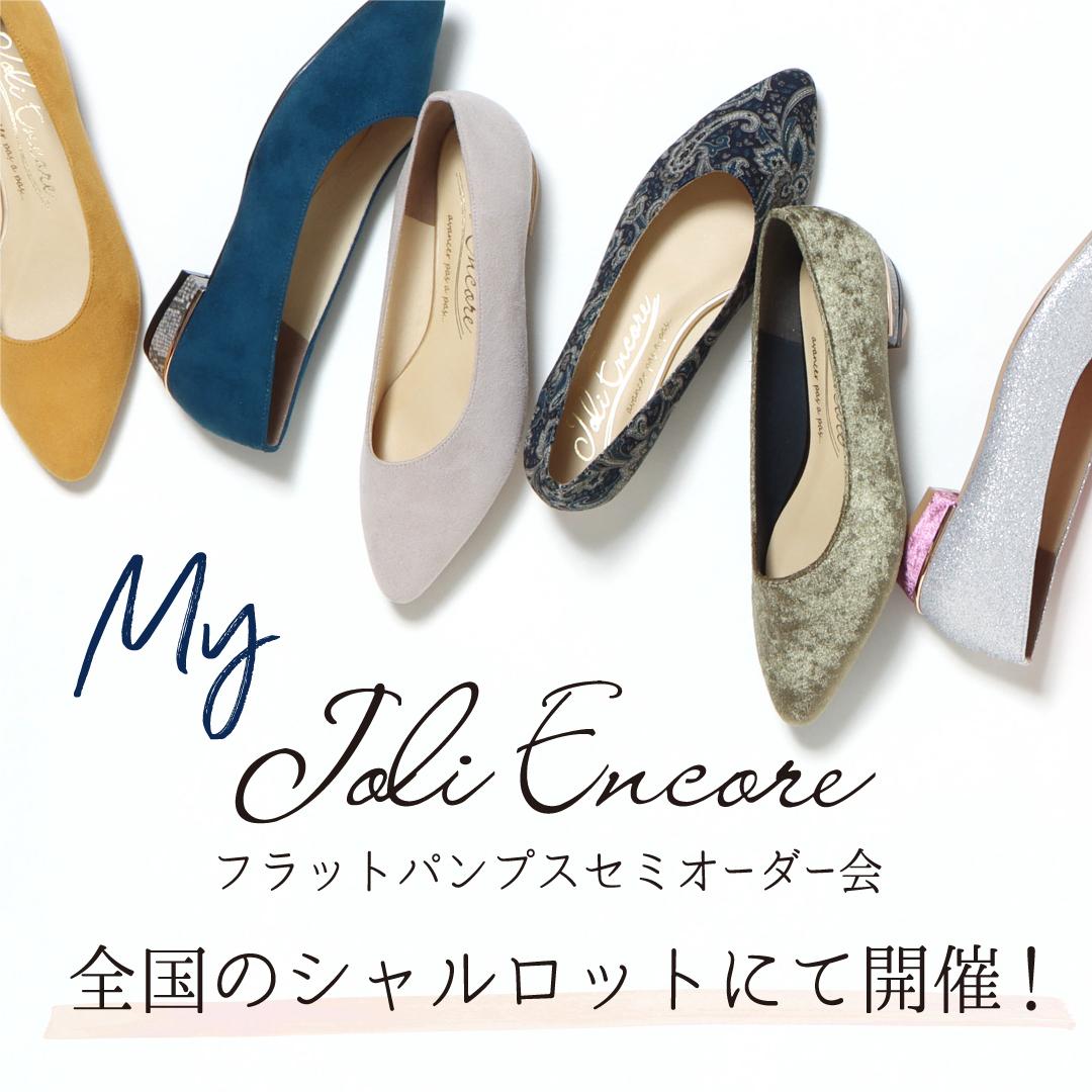 """My Joli Encore"" フラットパンプス セミオーダー"